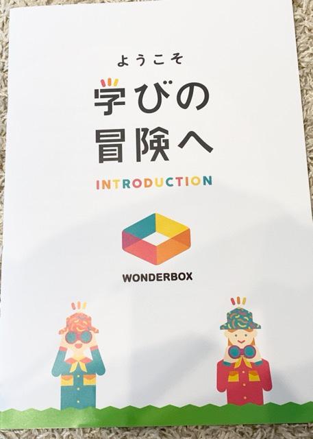 ワンダ―ボックス